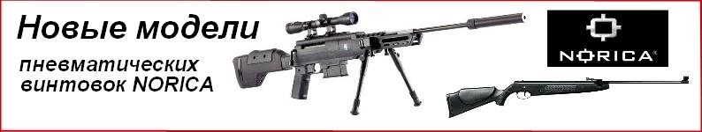 Пневматические винтовки Norica