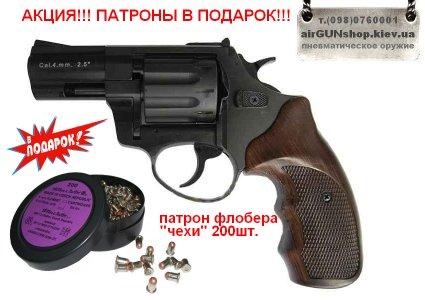 акция! патроны в подарок!