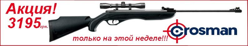 Пневматическая винтовка Crosman Акция