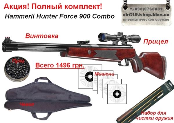 Пневматическая винтовка hammerli hunter force 600 combo umarex